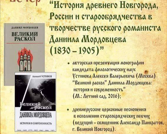 История древнего Новгорода, России и старообрядчества в творчестве Даниила Мордовцева