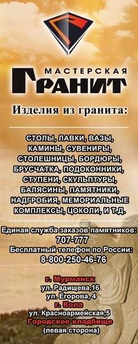 памятники в белгороде купить замоскворечье