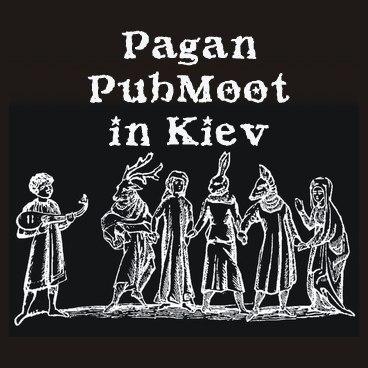 Київський ПабМут