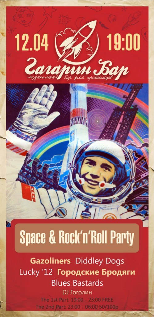 12.04 Space & Rock-n-Roll Party © Gagarin Bar