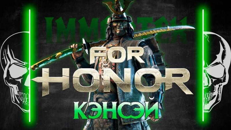 For Honor 💀 Гайд Кэнсэй 💀Kensei guide 💀