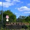 Администрация города Шахтерска
