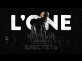 Премьера клипа! LONE - Чёрный умеет блестеть (20.06.2018) lone