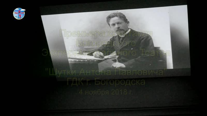 Премьера спектакля Шутки Антона Павловича
