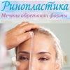 Ринопластика|Пластика носа|Пластическая хирургия