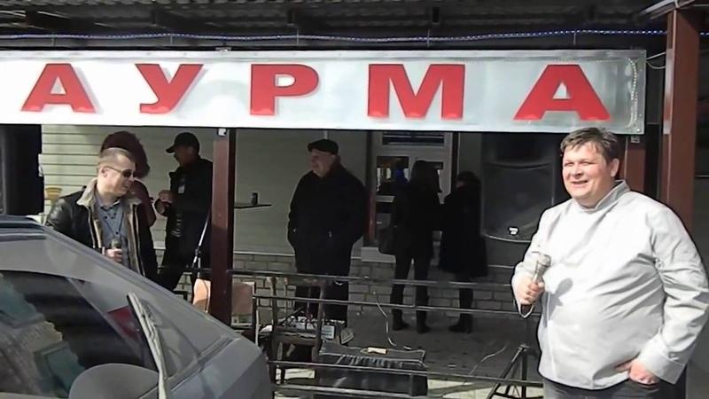 Гимн Кулебакской Шаурмы перезалив