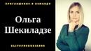 Приглашение в бизнес команду EliteProBusiness от Ольги Шекиладзе