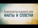 Адвентисты седьмого дня факты и сплетни - Даг Батчелор