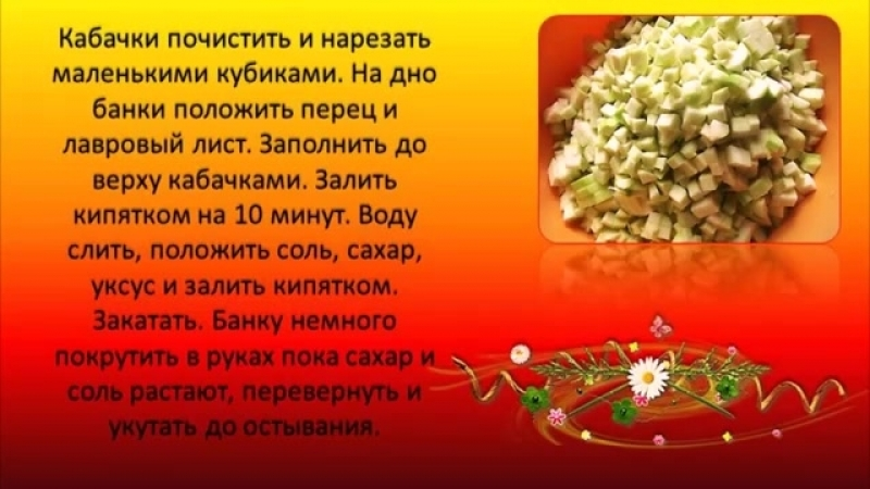 Консервированные кабачки кубиками Открыли и сразу в салат Очень удобно mp4