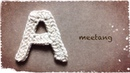 A の編み方 アルファベット かぎ針 How to crochet a Alphabet