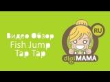 Видео обзор детской игры Fish Jump - Tap Tap на iPad и Android планшеты