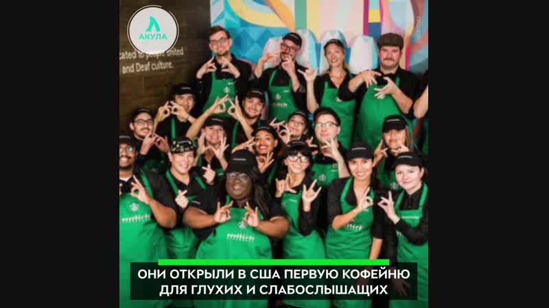 Starbucks для глухих людей | АКУЛА