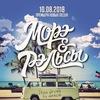 МОРЭ&РЭЛЬСЫ | 10.08 | MOD Roof