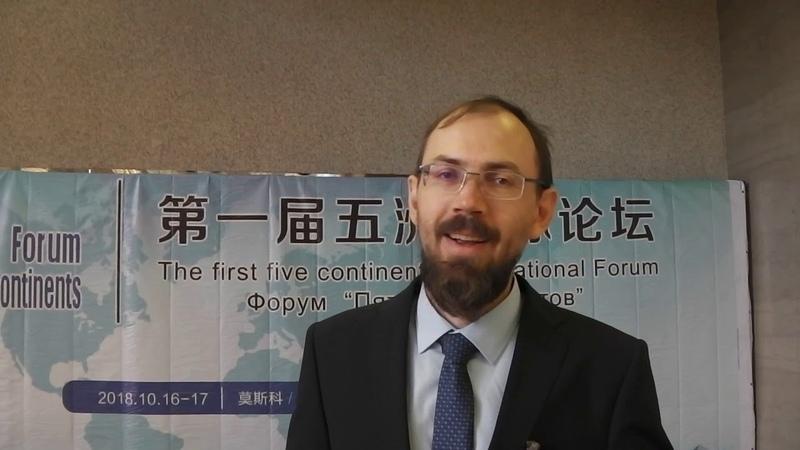 Стас Гринькин (Космопоиск) о Форуме 5 континентов