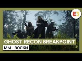 Ghost recon breakpoint: мы — волки