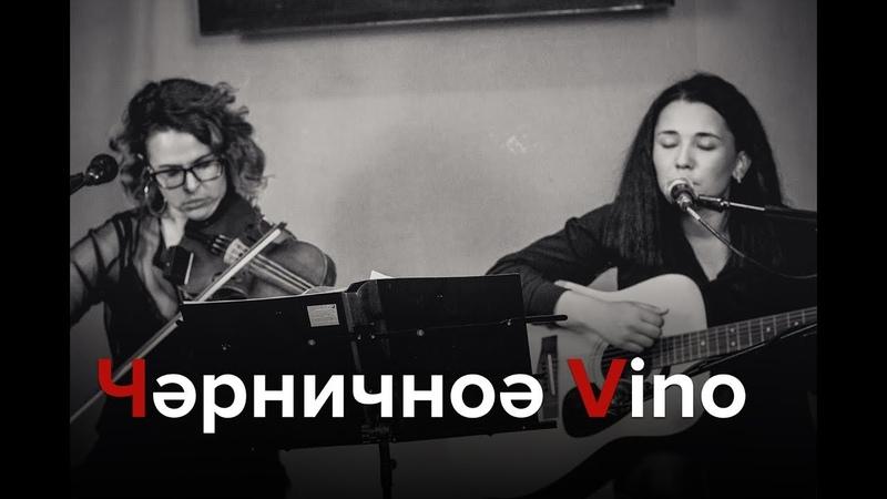 Чәрничноә Vino | Питерские комплексы и истинная романтика