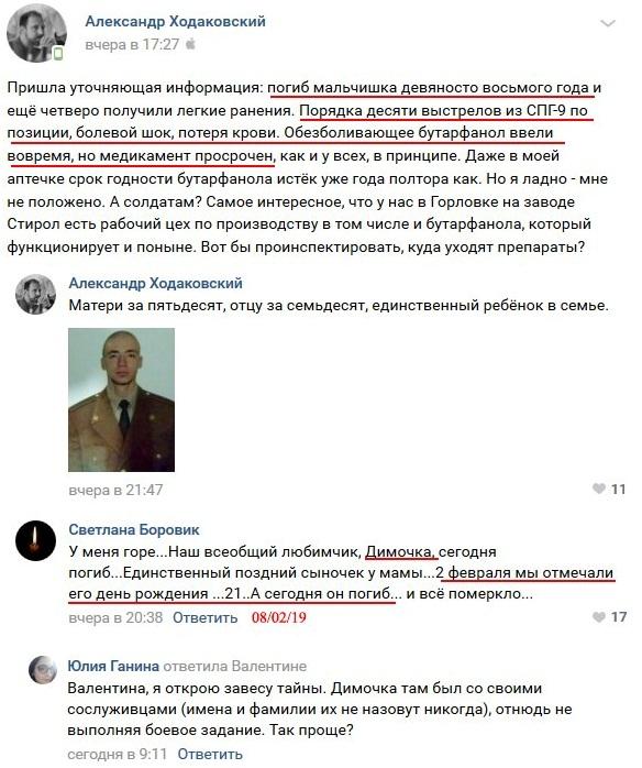 "Ликвидирован 21-летний боевик ""ДНР"" из Донецка (фото)"