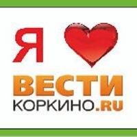 Вести Коркино, 21 октября , Коркино, id215655343