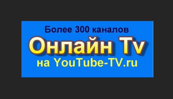 телевидение смотреть в онлайн: