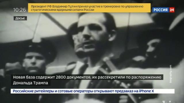 Новости на Россия 24 • Ли Харви Освальд был хорошим стрелком: рассекречены документы по убийству Кеннеди