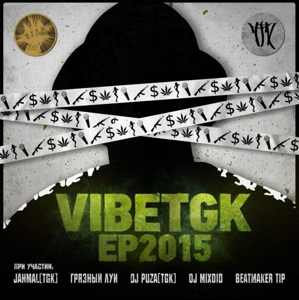 VibeTGK – EP2015 (2015)