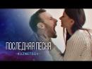 Руслан Кузнецов KUZNETSOV - ПОСЛЕДНЯЯ ПЕСНЯ memory video