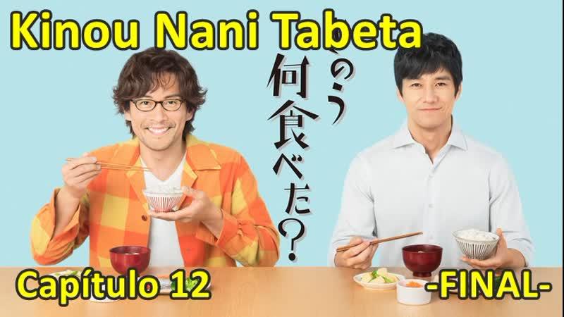 K1N0U N4N1 T4B3T4 Capítulo 12 Final Sub Español