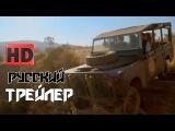 Мои африканские приключения — Русский трейлер