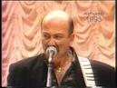 Александр Розенбаум. 1993 г. Концерт в Перми