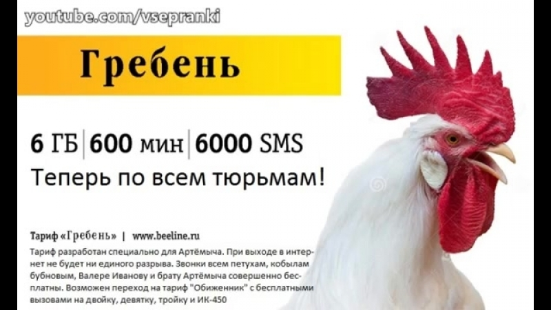 Артёмыч - Тариф Гребень (Miss Extazy, Vovan222)