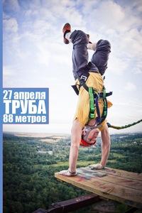 Прыжки с Трубы 88 метров-27 апреля (воскресенье)