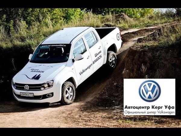 Volkswagen Amarok V6 TDi. Тест Лучшего пикапа