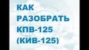 Как разобрать КПВ 125 КИВ 125