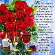 Пожелания Поздравления С Днем Рождения