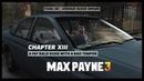Max Payne 3 ► A fat bald dude with a bad temper(Злобный лысый жирдяй) №19