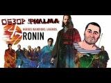 ОБЗОР фильма 47 РОНИНОВ / 47 Ronin