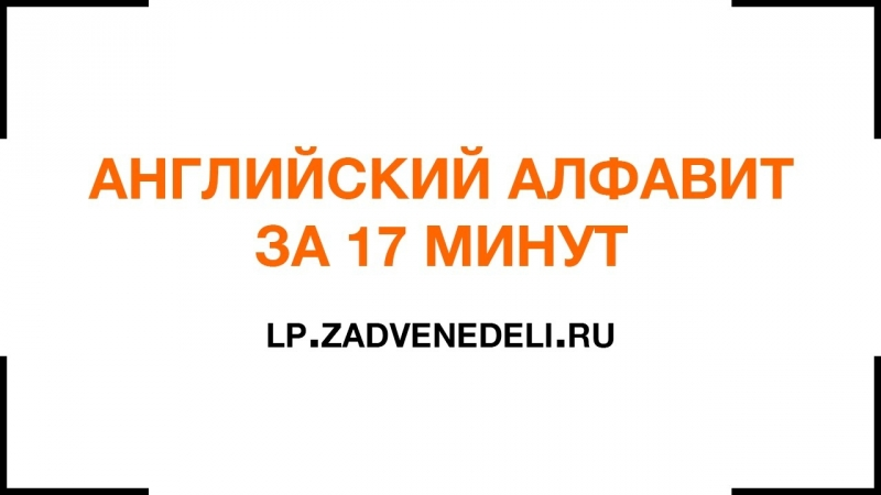 Английский алфавит с русской транскрипцией и произношением выучите за 17 минут