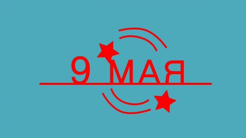Заставка к 9 Мая. Упражнение выполнил Павличенко Максим.