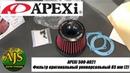 APEXi 500 A021 Фильтр оригинальный универсальный 85 мм 2