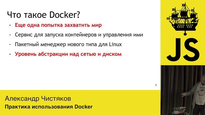 PiterJS 17 Александр Чистяков Практика использования Docker