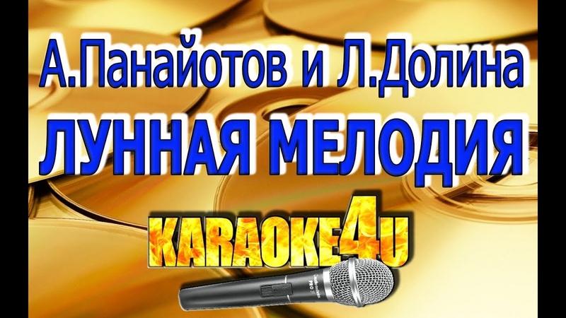 Панайотов и Долина Лунная мелодия Караоке