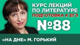 М. Горький «На дне» (содержательный анализ)   Лекция №88