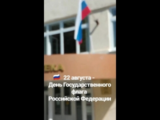 Флаг на Центр. б-ке