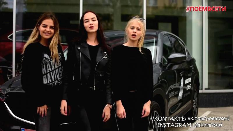 Егор Крид ft. Ф.Киркоров - Цвет настроения чёрный (cover Forvart),красивые девчонки классно спели кавер,поёмвсети,красивый голос