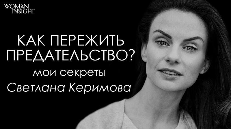 Как пережить предательство, в чем заключается успех и что делает счастливой Светлану Керимову?