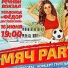 27 июня |  МЯЧ PARTY  | «Фёдор Достоевский»