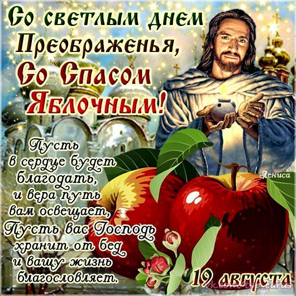 С Преображением Господним и Яблочным Спасом!  FQAdrjNx6e8