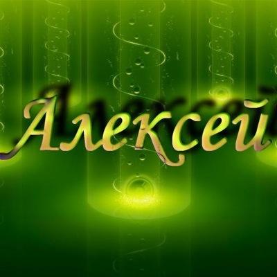 Имя алексей поздравления прикольные 289