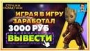 Заработал в интернете 3000 рублей играя в игру! GuardiansGame - Игра платит! / ArturProfit