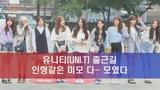NEWS 180601 UNI.T @ По дороге на Music Bank